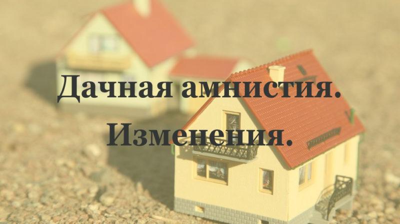 Дачная амнистия в Севастополе