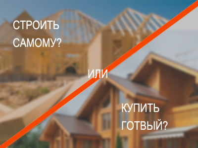 Строить загородный дом или купить готовый?