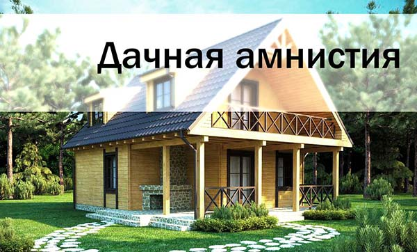 Продление дачной амнистии в Севастополе